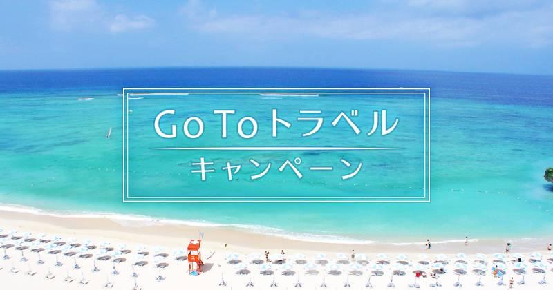 Go To トラベル キャンペーン 対象プラン販売開始(8月19日更新)