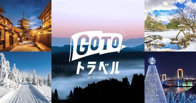 Go To トラベル キャンペーンにつきまして(11月18日更新)
