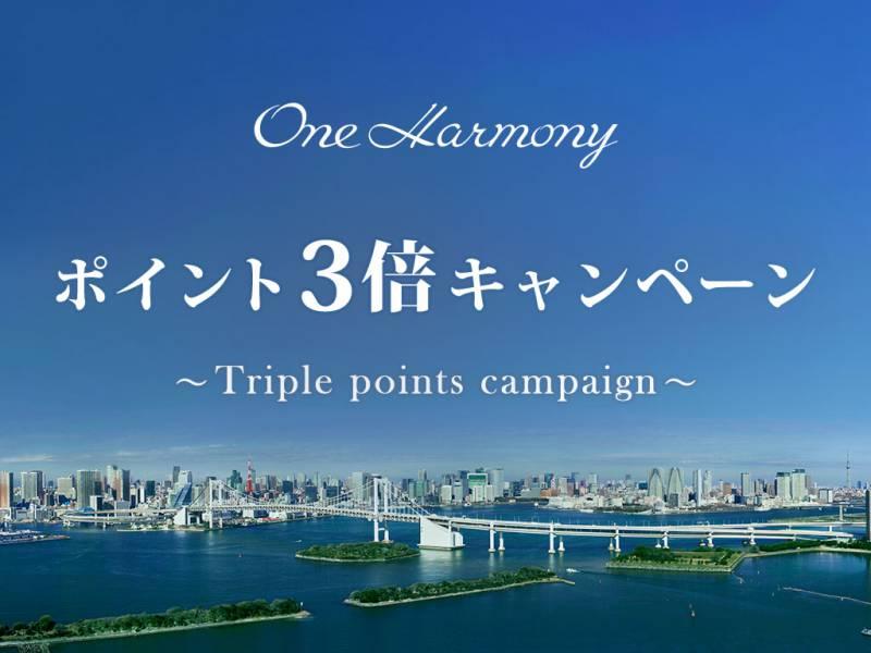 One Harmony 秋のポイント3倍キャンペーン