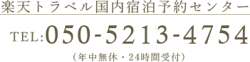 楽天トラベル国内宿泊予約センター TEL:050-2017-8989